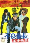 不良番長 王手飛車 [DVD]