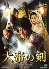 大帝の剣 [DVD] [2017/03/08発売]