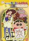 クレヨンしんちゃん TV版傑作選 第12期シリーズ6 アゲアゲ母ちゃん29号だゾ [DVD]