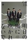 東京03 / 第18回東京03単独公演 明日の風に吹かれないで [DVD]