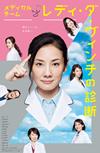 メディカルチーム レディ・ダ・ヴィンチの診断 DVD-BOX〈5枚組〉 [DVD]