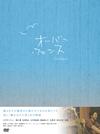 オーバー・フェンス 豪華版〈2枚組〉 [DVD]