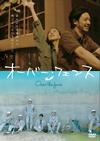 オーバー・フェンス [DVD]