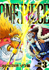 ONE PIECE ワンピース〜18thシーズン ゾウ編 piece.3 [DVD]