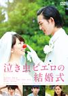 泣き虫ピエロの結婚式 [DVD] [2017/02/24発売]