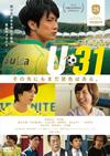 U-31 [DVD] [2017/03/29発売]