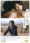 ふがいない僕は空を見た [DVD] [2017/03/08発売]