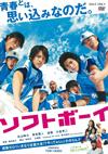 ソフトボーイ [DVD] [2017/03/08発売]