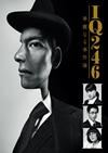 IQ246〜華麗なる事件簿〜 Blu-ray BOX〈6枚組〉 [Blu-ray] [2017/03/29発売]