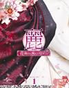 麗<レイ>〜花萌ゆる8人の皇子たち〜 Blu-ray SET1〈4枚組〉 [Blu-ray] [2017/03/02発売]