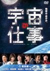 宇宙の仕事 DVD BOX〈5枚組〉 [DVD] [2017/03/15発売]