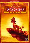 ライオン・ガード 勇者の伝説 [DVD]
