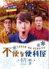 不便な便利屋 2016 初雪 [DVD] [2017/03/15発売]