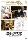 浦沢直樹の漫勉 萩尾望都 [DVD] [2017/06/02発売]