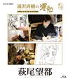 浦沢直樹の漫勉 萩尾望都 [Blu-ray] [2017/06/02発売]
