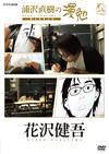 浦沢直樹の漫勉 花沢健吾 [DVD] [2017/06/02発売]