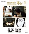 浦沢直樹の漫勉 花沢健吾 [Blu-ray] [2017/06/02発売]