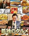 孤独のグルメ スペシャル版 DVD-BOX〈2枚組〉 [DVD]