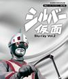 放送開始45周年記念企画 甦るヒーローライブラリー 第24集 シルバー仮面 Vol.2〈2枚組〉 [Blu-ray] [2017/04/28発売]
