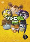 ゾンビダム SEASON1 Vol.1 [DVD]