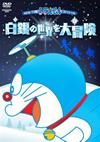 NEW TV版ドラえもんスペシャル 白銀の世界を大冒険 [DVD]
