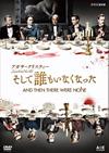アガサ・クリスティー そして誰もいなくなった〈2枚組〉 [DVD] [2017/04/04発売]