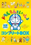 ドラえもんといっしょ コンプリートBOX〈6枚組〉 [DVD]