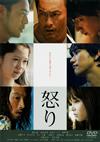 怒り [DVD] [2017/04/12発売]