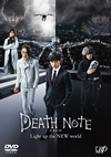 DEATH NOTE デスノート Light up the NEW world [DVD] [2017/04/19発売]