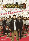 映画 闇金ウシジマくん Part3 [DVD] [2017/03/24発売]