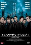 インファナル・アフェア II 無間序曲 [DVD] [2017/03/15発売]