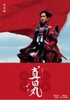 大河ドラマ 真田丸 総集編〈2枚組〉 [Blu-ray] [2017/04/21発売]