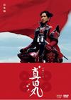 大河ドラマ 真田丸 総集編〈2枚組〉 [DVD] [2017/04/21発売]