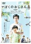 ぼくのおじさん [DVD] [2017/05/10発売]