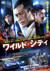 ワイルド・シティ [DVD] [2017/04/05発売]