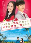いきなり先生になったボクが彼女に恋をした [DVD] [2017/04/26発売]