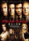 ブラック・ファイル 野心の代償 [DVD] [2017/04/26発売]
