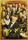 オケ老人! [DVD] [2017/05/02発売]