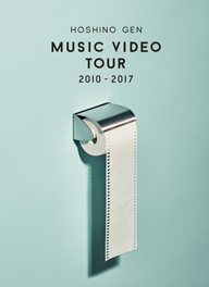 星野源 / MUSIC VIDEO TOUR 2010-2017〈2枚組〉