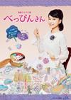 連続テレビ小説 べっぴんさん 完全版 ブルーレイBOX2〈5枚組〉 [Blu-ray] [2017/04/21発売]
