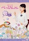 連続テレビ小説 べっぴんさん 完全版 DVD BOX2〈5枚組〉 [DVD] [2017/04/21発売]