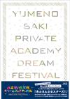 あんさんぶるスターズ!私立夢ノ咲学院ドリームフェスティバル [Blu-ray] [2017/03/24発売]