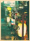 深夜食堂 第四部 プレミアムエディション Blu-ray BOX〈3枚組〉 [Blu-ray] [2017/04/26発売]