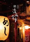 映画 続・深夜食堂 特別版〈2枚組〉 [DVD] [2017/05/24発売]