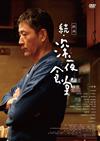 映画 続・深夜食堂 [DVD] [2017/05/24発売]