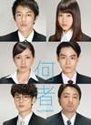 何者 豪華版〈2枚組〉 [Blu-ray] [2017/05/17発売]