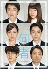 何者 [DVD] [2017/05/17発売]