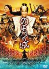 のぼうの城 スペシャル・プライス [DVD] [2017/06/02発売]