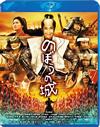 のぼうの城 スペシャル・プライス [Blu-ray] [2017/06/02発売]