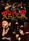 島田秀平の恐怖世界〜恐怖編〜 [DVD] [2017/06/02発売]